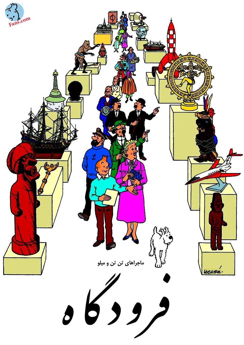 دانلود کتاب های تن تن و میلو ( بصورت PDF - فرودگاه )